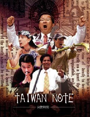 台灣燙手話題