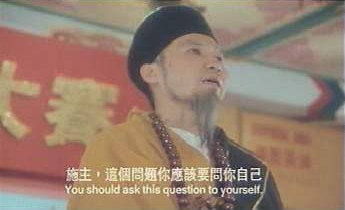 施主 這個問題要問你自己
