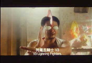 閃電五騎士 V3