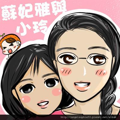 07/24 G子畫的蘇妃雅與小玲