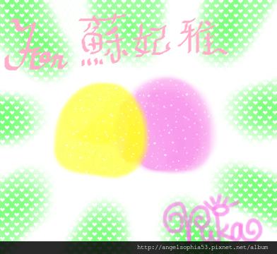 柚夏給的糖果