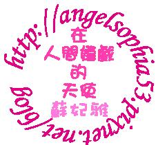 蘇妃雅個人章5(無圖淺色).png