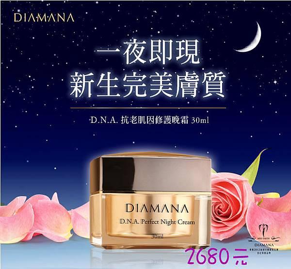 D.N.A抗老肌因修護晚霜1