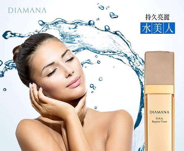 D.N.A極效特潤機能化妝水2