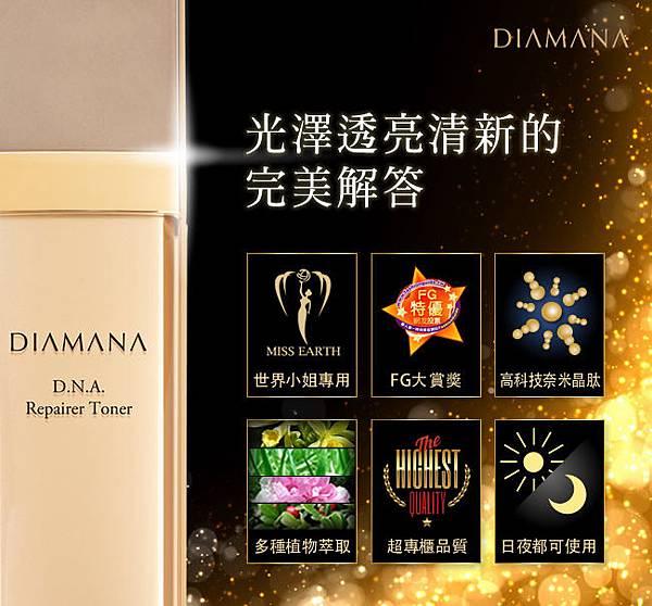 D.N.A極效特潤機能化妝水3