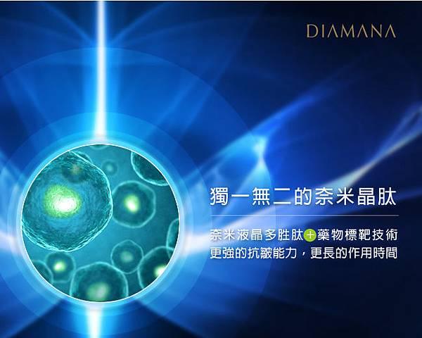 D.N.A極效特潤機能化妝水5