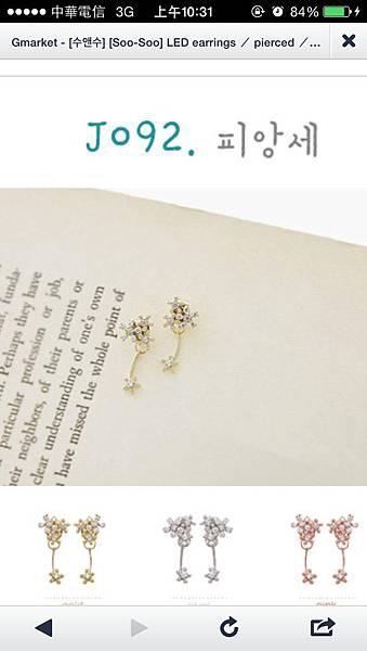 耳環怎麼那麼美