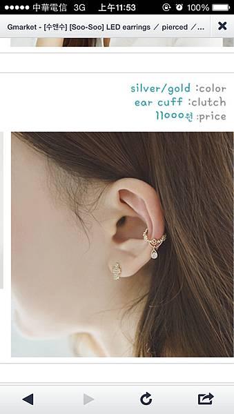不用穿耳骨洞也可以好美麗