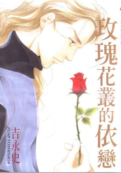 玫瑰花叢的依戀