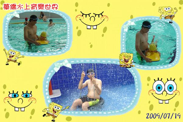 98.07.19-2華僑水上育樂世界.jpg