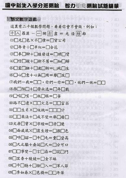 國文老師出的數學考題.bmp