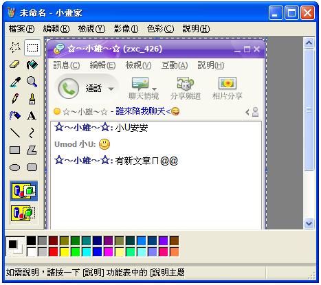 拍下電腦螢幕畫面7.jpg