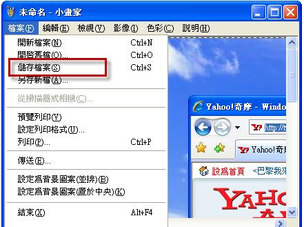 拍下電腦螢幕畫面5.jpg