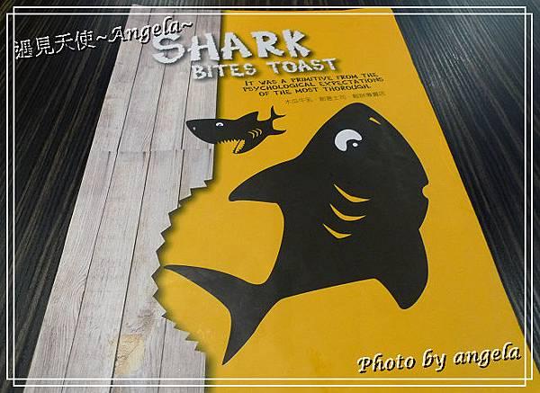 鯊魚咬吐司05.jpg