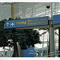 仁川機場交通與退稅14