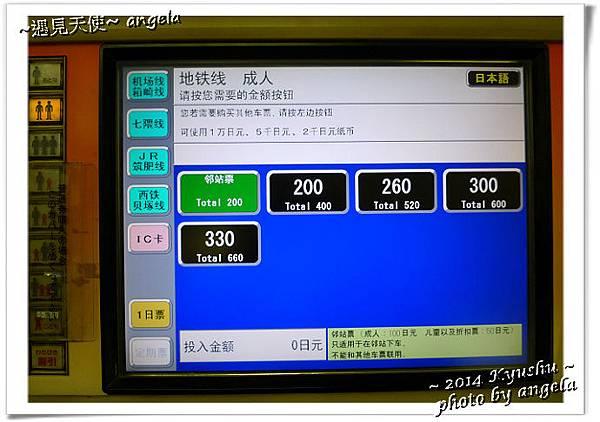 福岡交通02.jpg