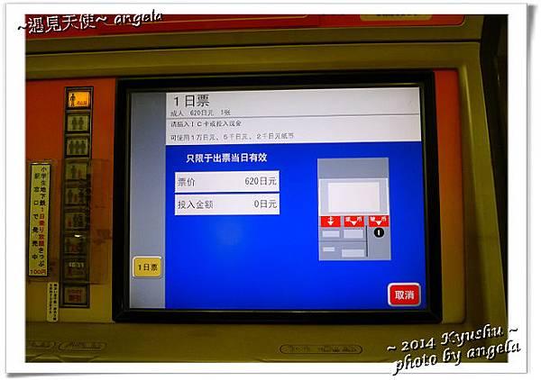 福岡交通03.jpg