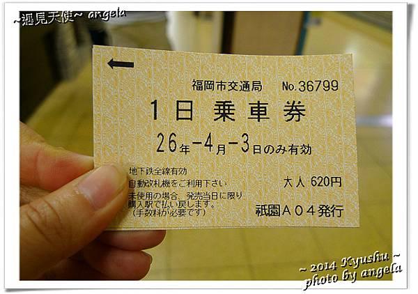福岡交通05.jpg