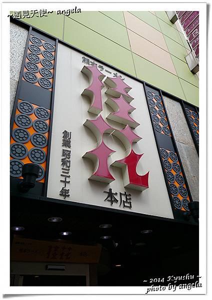 桂花拉麵15.jpg