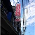 豐春冰果店01.jpg