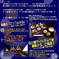 濃飛見學巴士2.jpg