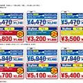 skyliner  tokyo subway ticket.jpg