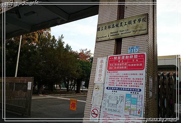 員林農工01.jpg