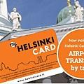 赫爾辛基卡2.jpg