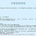 JR 廣域圖2_副本.jpg