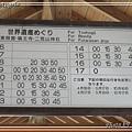 日光交通09.jpg