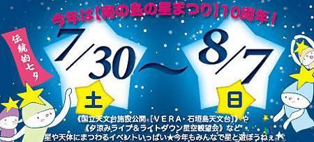 2011石垣島-南島星空祭
