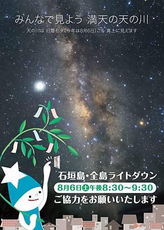2011石垣島-南島星空祭-2