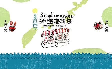 2011 Simple market-1