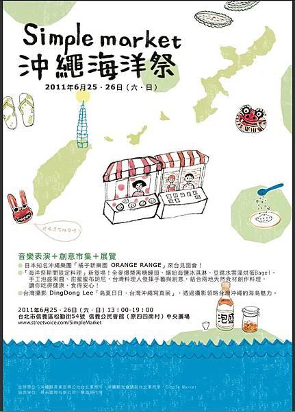 2011 Simple market-2