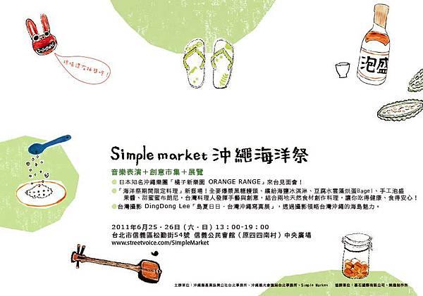 2011 Simple market-3