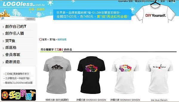 三線T-shirt