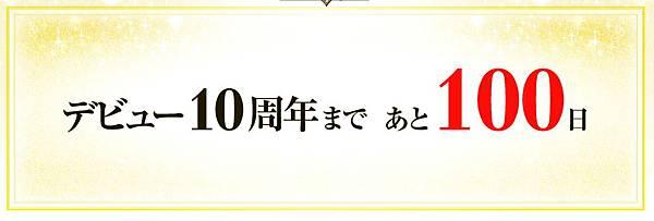 10th-100d-2