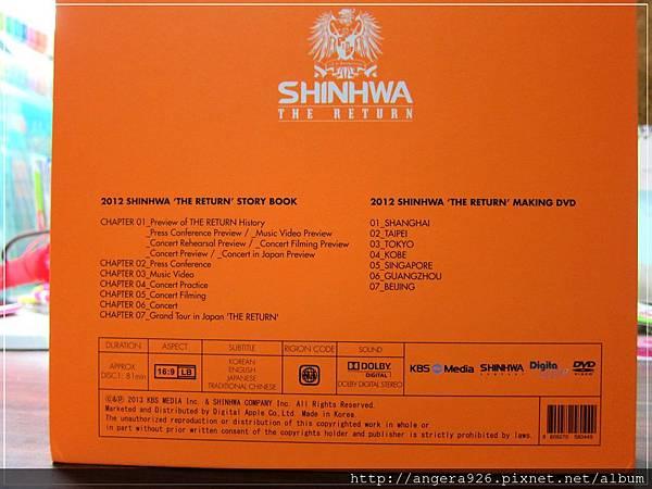 SHINHWA 02.JPG