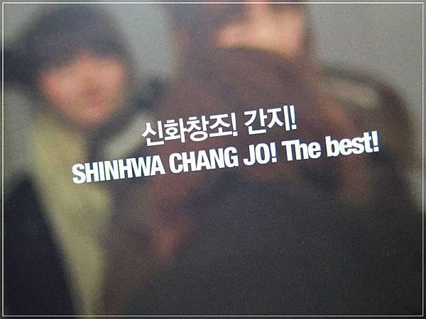 SHINHWA 44.JPG