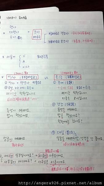 韓文檢定考課程筆記