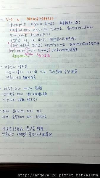 韓文課程筆記