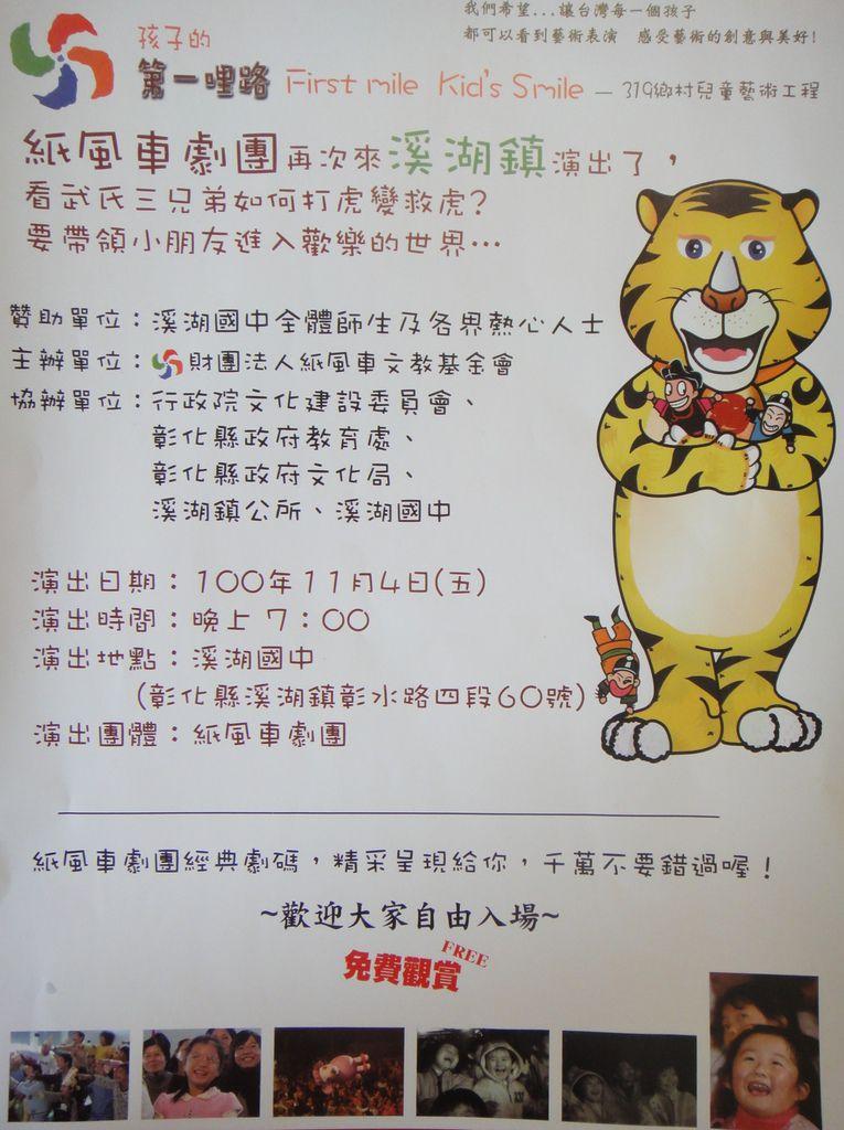 紙風車劇團-溪湖國中-武松打虎!!