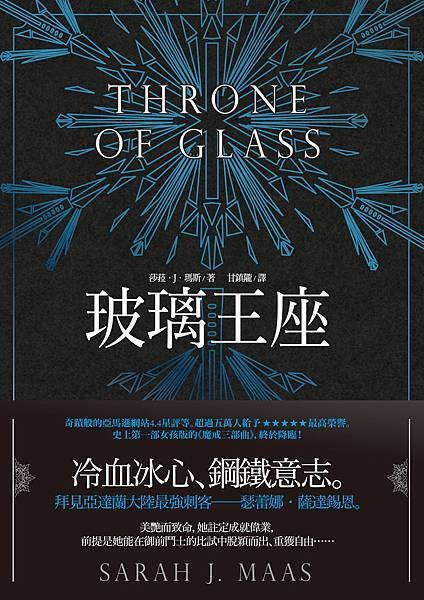 玻璃王座COVER_OK-1