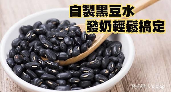 黑豆水發奶
