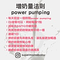 Power Pumping增奶量法則