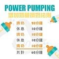 POWER PUMPING增加奶量 擠奶法則