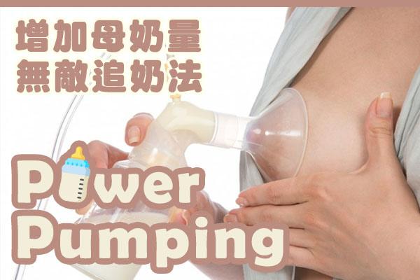 增加母奶量無敵追奶法-power pumping