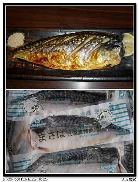 超大鯖魚片