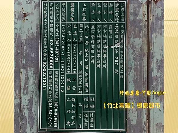楓康-竹北