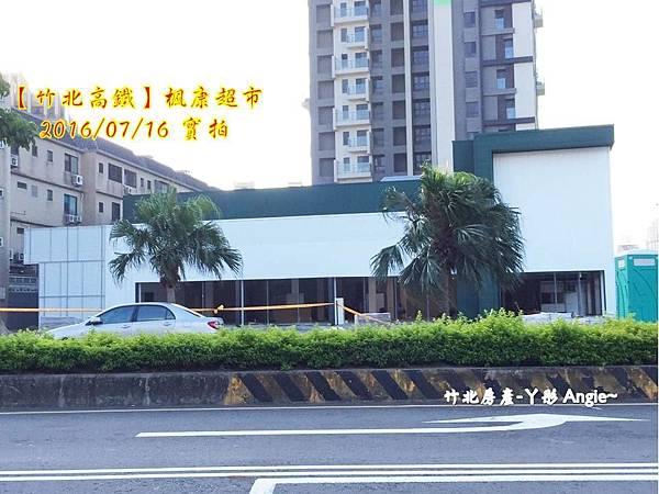 竹北高鐵-楓康超市 進度